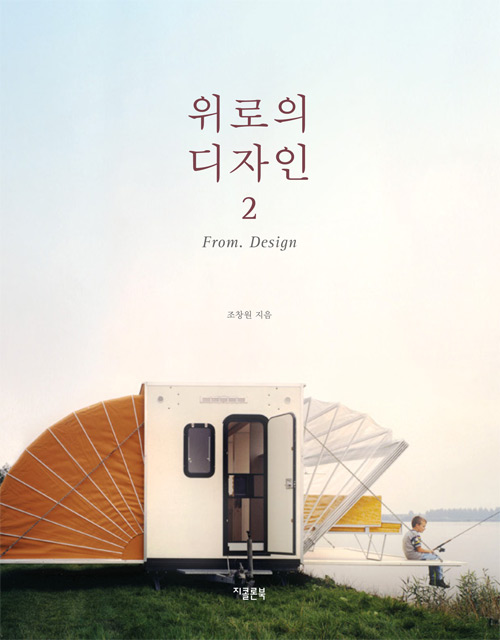 cover-design-book-south-korea