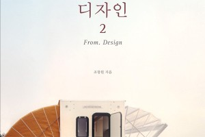 design-book-south-korea-featured